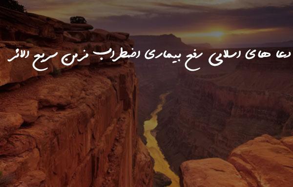 دعا های اسلامی رفع بیماری اضطراب مزمن سریع الاثر