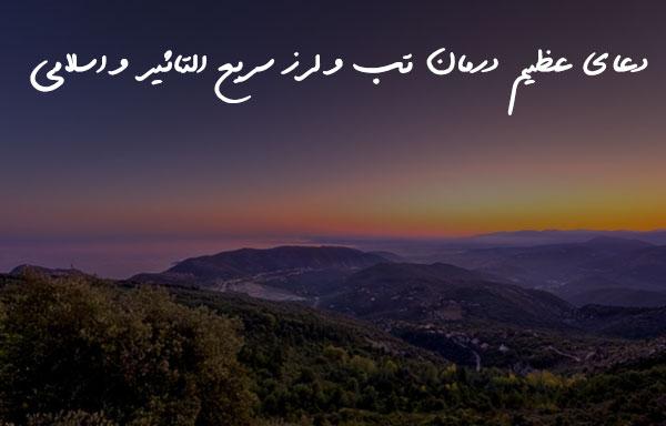 دعای عظیم درمان تب و لرز سریع التاثیر و اسلامی