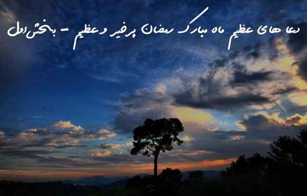 دعا های عظیم ماه مبارک رمضان پرخیر و عظیم - بخش اول
