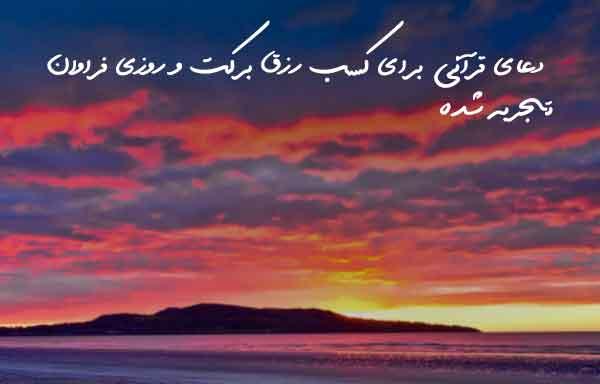 دعای قرآنی برای کسب رزق برکت و روزی فراوان تجربه شده