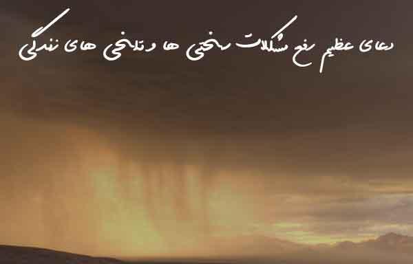 دعای عظیم رفع مشکلات سختی ها و تلخی های زندگی