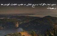 دستور نماز مجرب و سریع التاثیر در طلب حاجت خواسته ها و مهمات