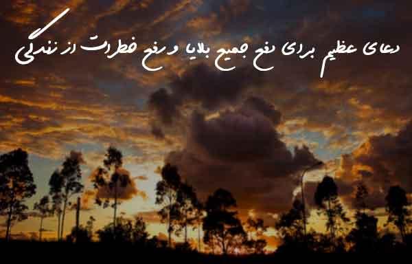 دعای عظیم برای دفع جمیع بلایا و رفع خطرات از زندگی