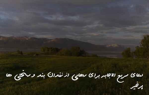 دعای سریع الاجابه برای رهایی از زندان بند و سختی ها پرخیر