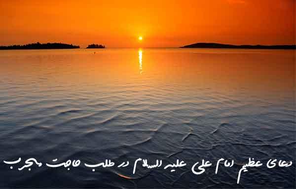 دعای عظیم امام علی علیه السلام در طلب حاجت مجرب