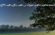 دعای صحیفه سجادیه صلوات بر محمد و آل محمد (ص)