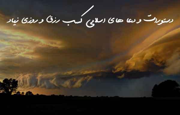 دستورات و دعا های اسلامی کسب رزق و روزی زیاد