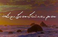 دعای عظیم برای باز شدن گره های زندگی و رفع مشکلات