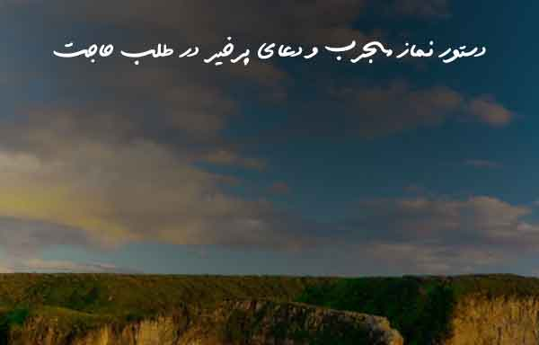 دستور نماز مجرب و دعای پرخیر در طلب حاجت