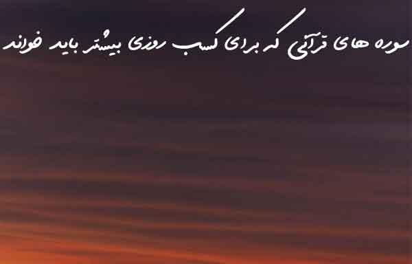 سوره های قرآنی که برای کسب روزی بیشتر باید خواند