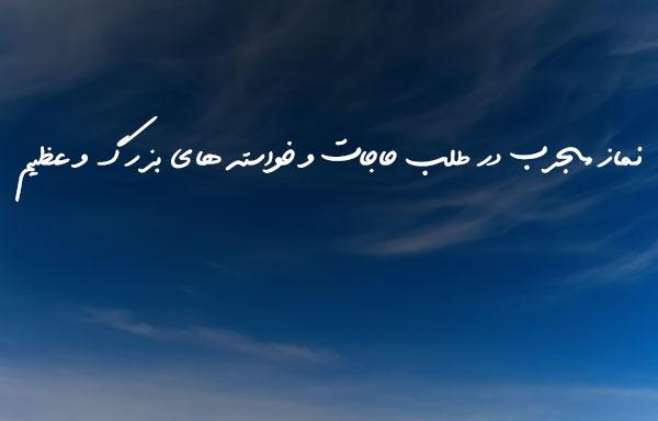 نماز مجرب در طلب حاجات و خواسته های بزرگ و عظیم