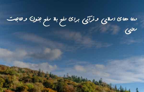 دعا های اسلامی و قرآنی برای دفع بلا رفع جنون و حاجت روایی