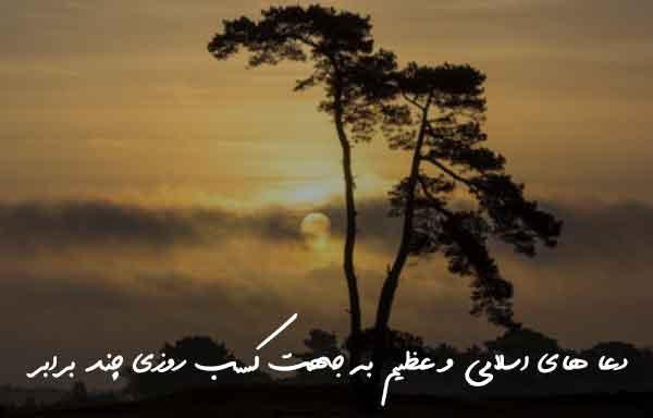 دعا های اسلامی و عظیم به جهت کسب روزی چند برابر