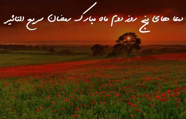 دعا های پنج روز دوم ماه مبارک رمضان سریع التاثیر