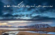 نماز و دستور تجربه شده برای بخشش گناهان و خطا ها