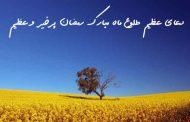 دعای عظیم طلوع ماه مبارک رمضان پرخیر و عظیم