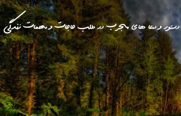دستور و دعا های مجرب در طلب حاجات و مهمات زندگی