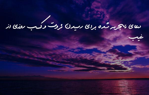 دعای تجربه شده برای رسیدن ثروت و کسب روزی از غیب