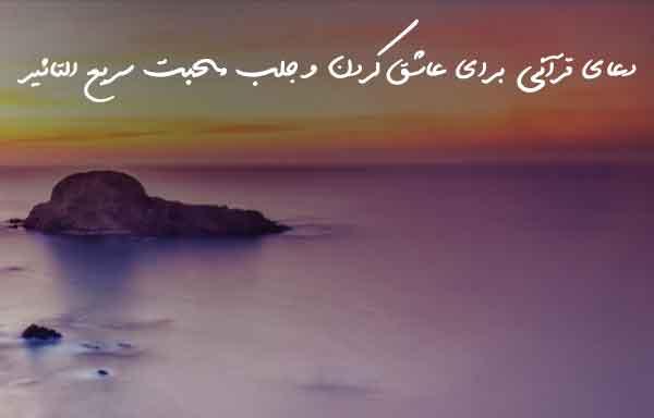 دعای قرآنی برای عاشق کردن و جلب محبت سریع التاثیر
