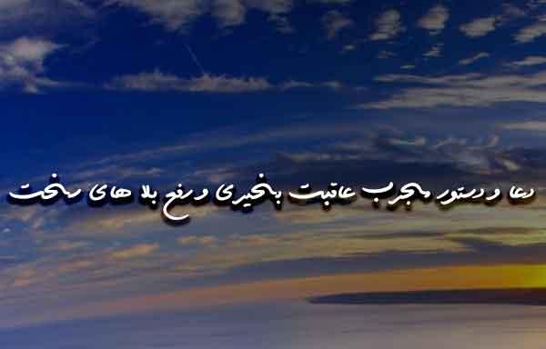 دعا و دستور مجرب عاقبت بخیری و رفع بلا های سخت