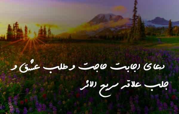دعای اجابت حاجت و طلب عشق و جلب علاقه سریع الاثر