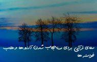دعای قرآنی برای مستجاب شدن آرزو ها و طلب خواسته ها