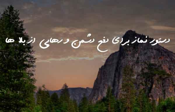دستور نماز برای دفع دشمن و رهایی از بلا ها