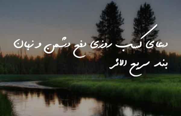 دعای کسب روزی دفع دشمن و زبان بند سریع الاثر