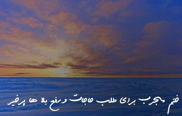 ختم مجرب برای طلب حاجات و رفع بلا ها پرخیر