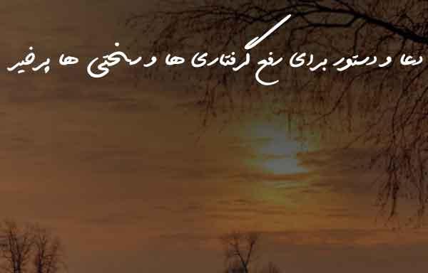 دعا و دستور برای رفع گرفتاری ها و سختی ها پرخیر