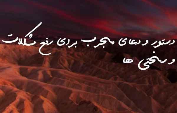 دستور و دعای مجرب برای رفع مشکلات و سختی ها