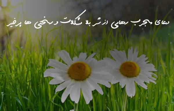 دعای مجرب رهایی از شر بلا مشکلات و سختی ها پرخیر
