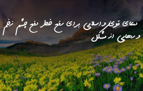 دعای قوی و اسلامی برای رفع خطر دفع چشم زخم و رهایی از مشکل
