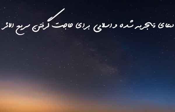 دعای تجربه شده و اسلامی برای حاجت گرفتن سریع الاثر