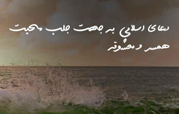 دعای اسلامی به جهت جلب محبت همسر و معشوقه
