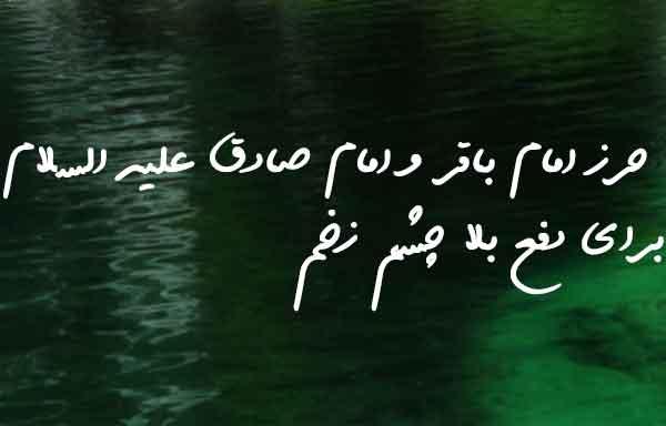 حرز امام باقر و امام صادق علیه السلام برای دفع بلا چشم زخم