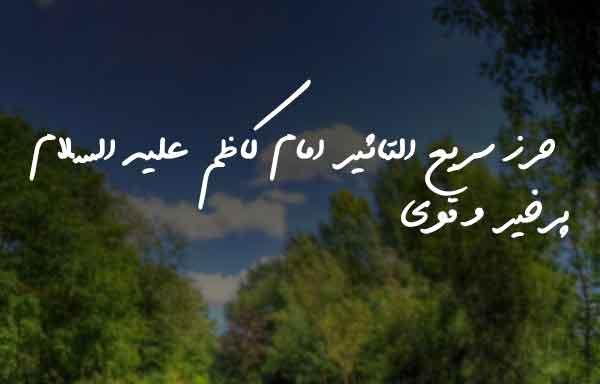 حرز سریع التاثیر امام کاظم علیه السلام پرخیر و قوی