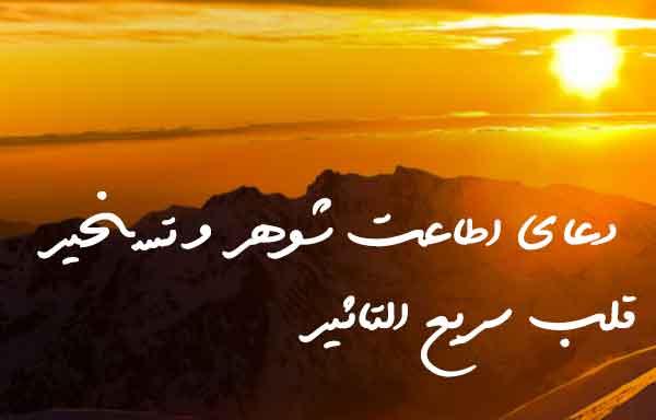 دعای اطاعت شوهر و تسخیر قلب سریع التاثیر