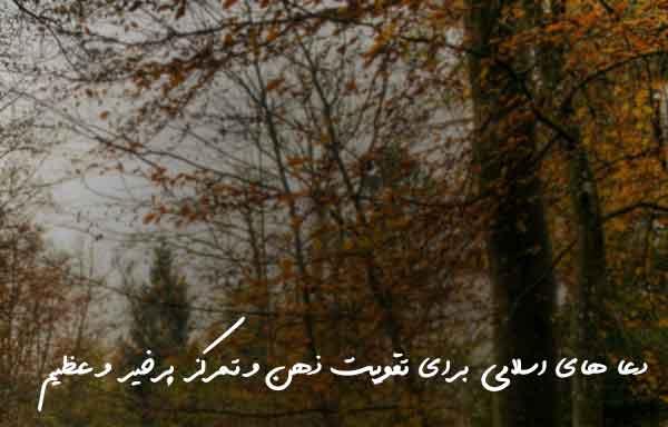 دعا های اسلامی برای تقویت ذهن و تمرکز پرخیر و عظیم