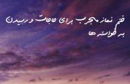 ختم نماز مجرب برای حاجات و رسیدن به خواسته ها