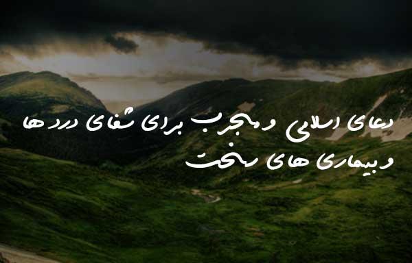 دعای اسلامی و مجرب برای شفای درد ها و بیماری های سخت