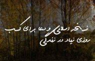 نسخه اسلامی و دعا برای کسب روزی زیاد در زندگی
