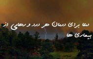 دعا برای درمان هر درد و رهایی از بیماری ها