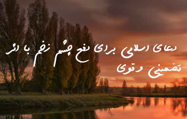 دعای اسلامی برای دفع چشم زخم با اثر تضمینی و قوی