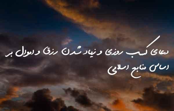دعای کسب روزی و زیاد شدن رزق و اموال بر اساس منابع اسلامی