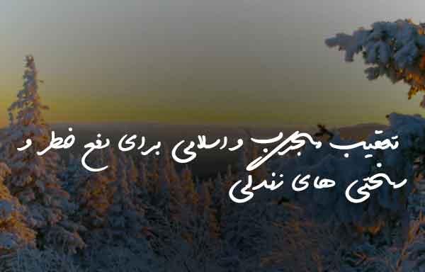 تعقیب مجرب و اسلامی برای دفع خطر و سختی های زندگی