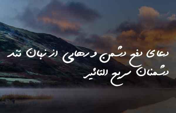 دعای دفع دشمن و رهایی از زبان تند دشمنان سریع التاثیر