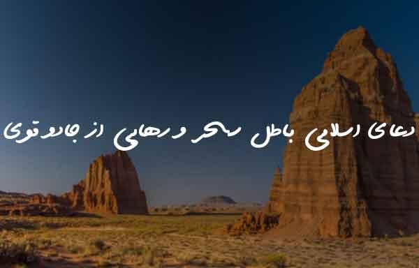 دعای اسلامی باطل سحر و رهایی از جادو قوی
