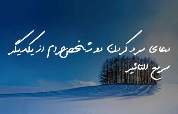 دعای سرد کردن دو شخص حرام از یکدیگر سریع التاثیر