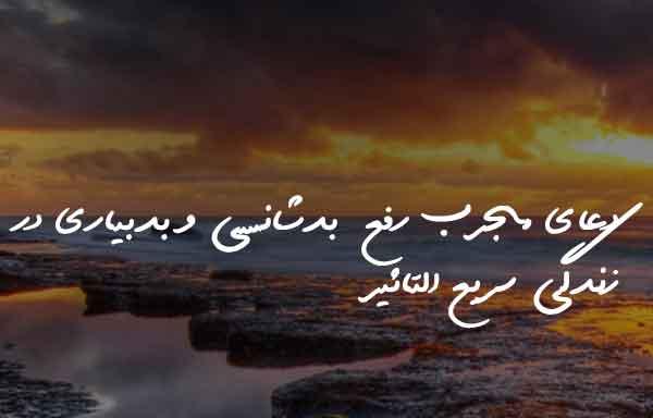 دعای مجرب رفع  بدشانسی و بدبیاری در زندگی سریع التاثیر